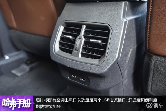 【图文】全新哈弗H6超豪型的乘用空间
