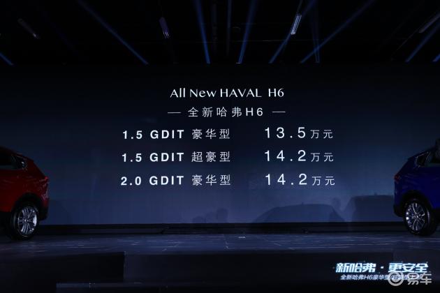【图文】全新哈弗H6豪华型及超豪型运城天语上市 13.5万元起