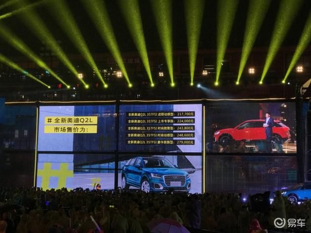 观察]奥迪Q2L上市 最新潮的奥迪再讲年轻人的故事 汽车产经