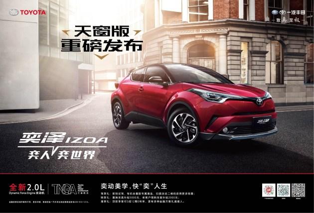 丰田奕泽IZOA新增车型上市 售16.28-17.98万元
