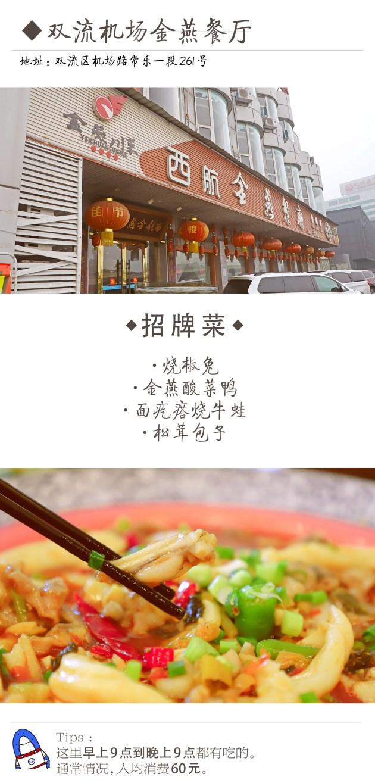 【图文】【易路吃起走】感受成都人的家常美食 从落地双流机场开