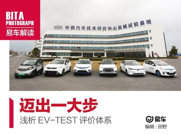 迈出一大步 浅析ev-test评价体系-新车保险