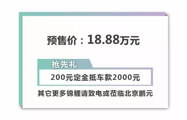 北汽新能源ex5开启预售 预售价18.88万起/1月27日上市-汽车新技术