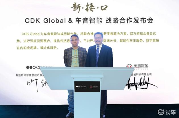 车音智能与CDK Global开展战略合作 共同打造汽车新零售平台