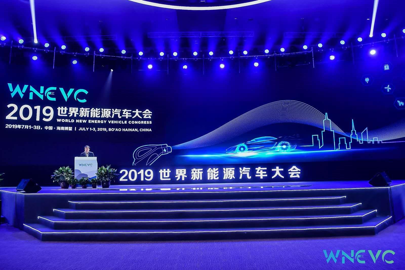 2019世界新能源汽车大会发布博鳌共识