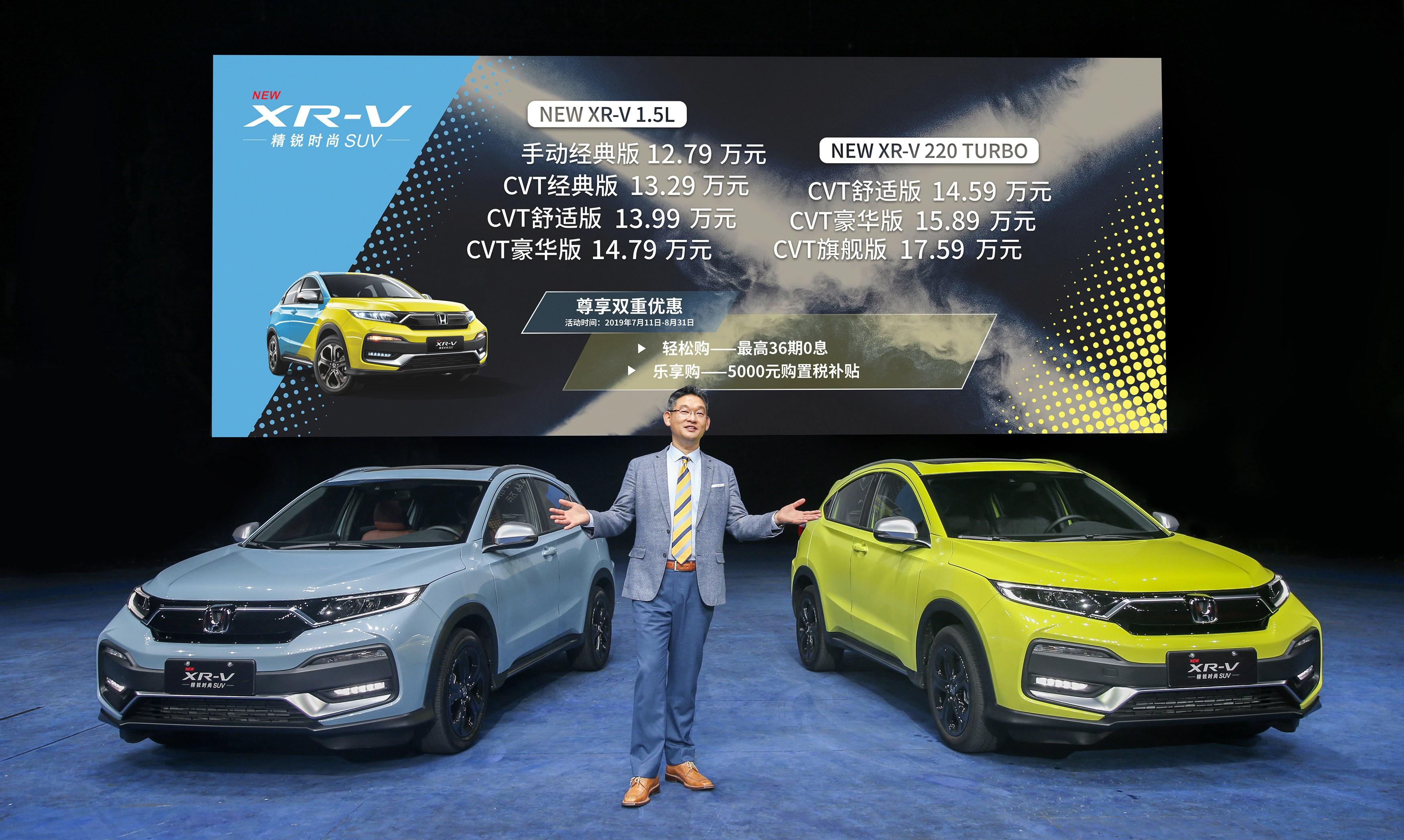 东风本田NEW XR-V:探寻小型SUV市场的增长新空间 | 汽车产经