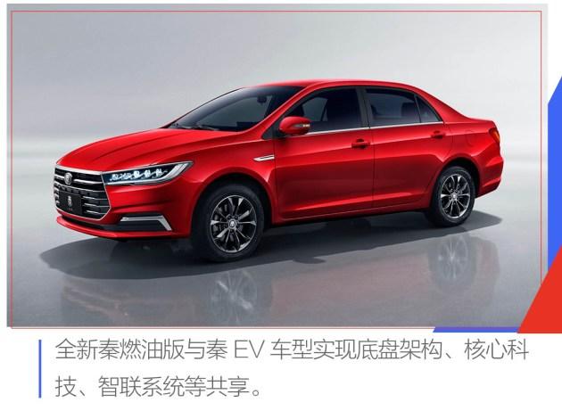 比亚迪全新秦和秦EV将亮相 成都车展开启预售