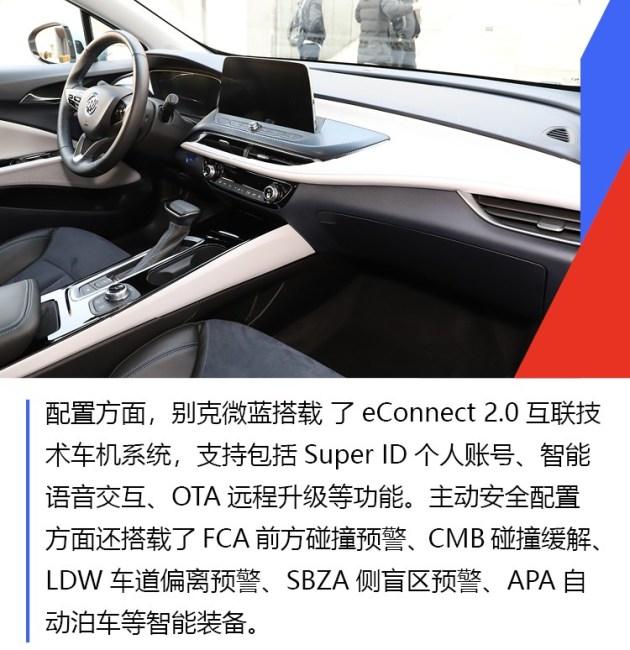 """別克VELITE 6 PLUS售17.78萬元起 中文名定""""微藍"""""""