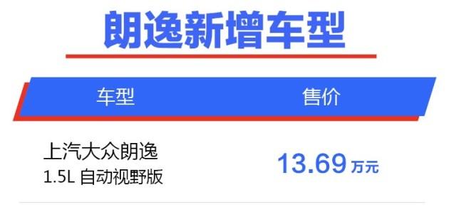 大众朗逸/凌渡新增视野版 售13.69-16.11万元