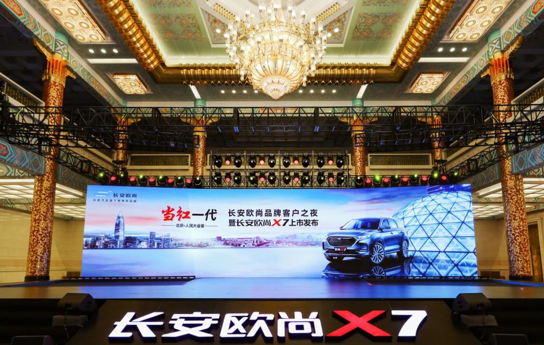 """驶入人民大会堂的欧尚X7 诠释了""""正当红""""的大发一分彩力量"""