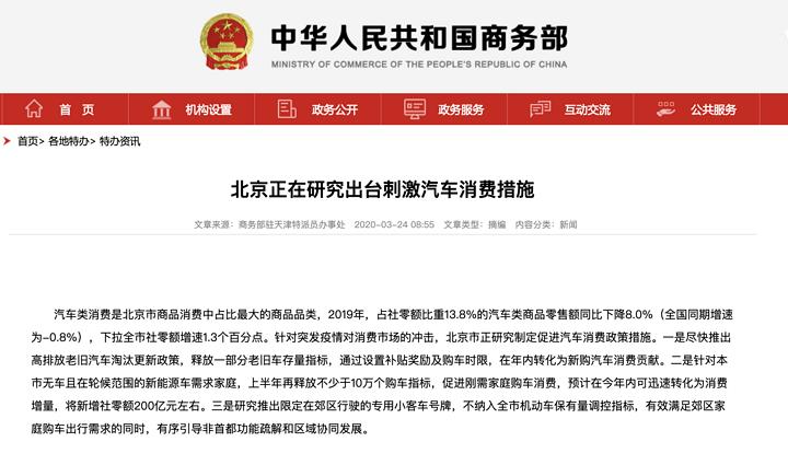 """""""官宣""""半天就删除 北京拟增10万新能源指标是乌龙?"""