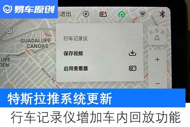 【图文】特斯拉推系统更新 行车记录仪增加车内回放功能