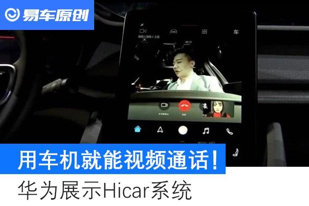 华为展示Hicar体系 车机直接支撑视频通话