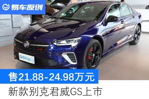 【图文】新款别克君威GS上市售21.88-24.98万元_新闻中心_易车