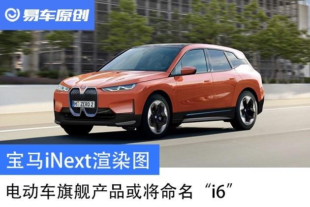"""【图文】宝马iNext渲染图电动车旗舰产品或将命名""""i6"""""""