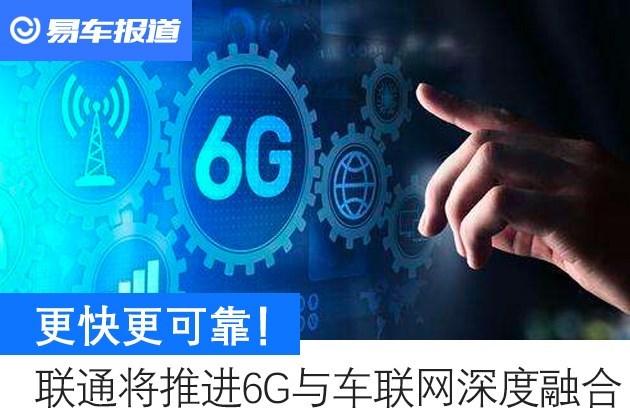 【图文】联通将推进6G与车联网深度融合 更快更