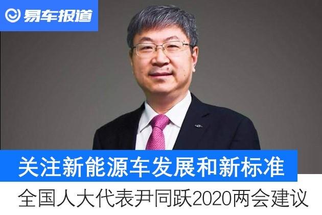 【图文】关注新能源车和新标准建设全国人大代表尹同跃2020两会建议