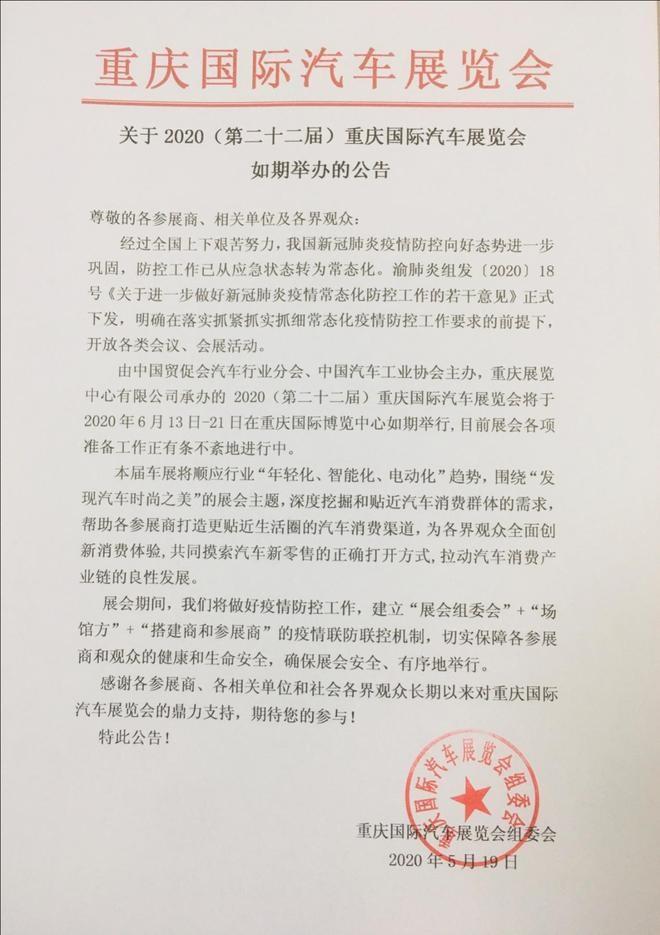 2020年重庆国际汽车展览会将于6月13日举办