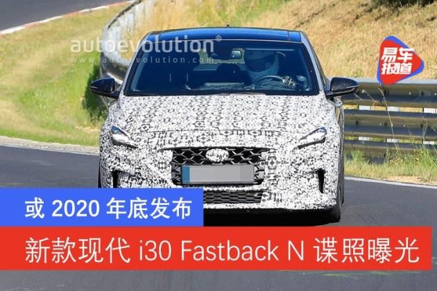 新款现代i30FastbackN谍照曝光或2020年底发布
