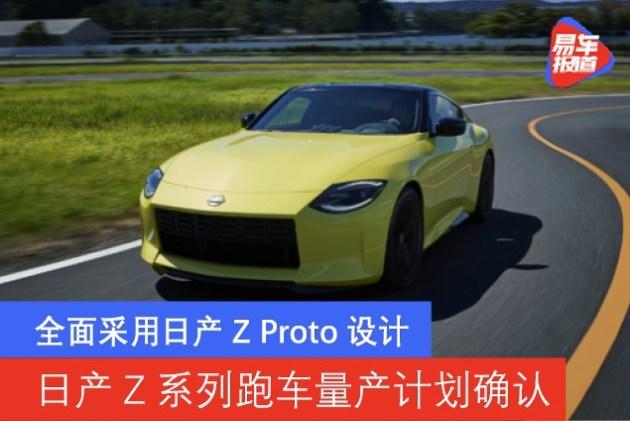 日产Z系列跑车量产计划确认 全面采用日产Z Proto设计