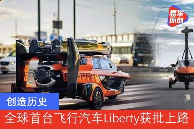 创造历史 ***首台飞行汽车Liberty获批上路