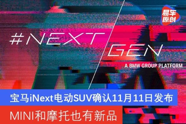 宝马iNext电动SUV确认将于11月11日发布 MINI和摩托也有新品
