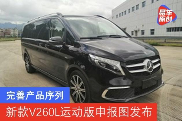 完善产品序列 新款奔驰V260L运动版申报图曝光