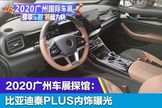 2020广州车展探馆:比亚迪秦PLUS内饰曝光