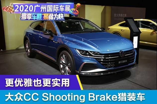 比轿跑车更优雅也更实用,广州车展实拍国产大众CC猎装车