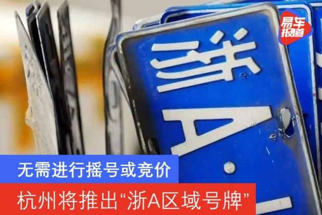 """杭州将推出""""浙A区域号牌"""" 无需进行摇号或竞价"""