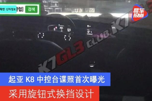 起亚K8中控台谍照首次曝光 采用