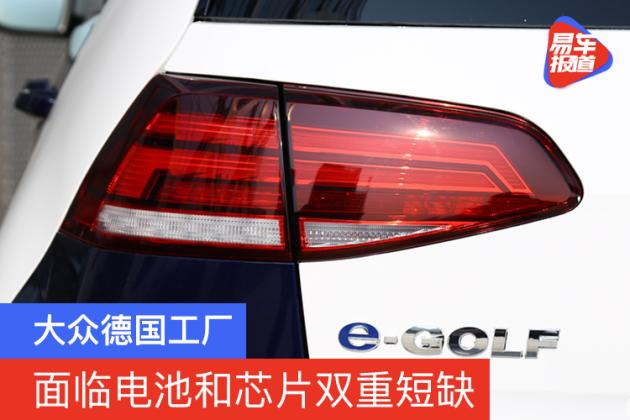 大众德国工厂面临电池和芯片双重短缺 影响高尔夫车型生产