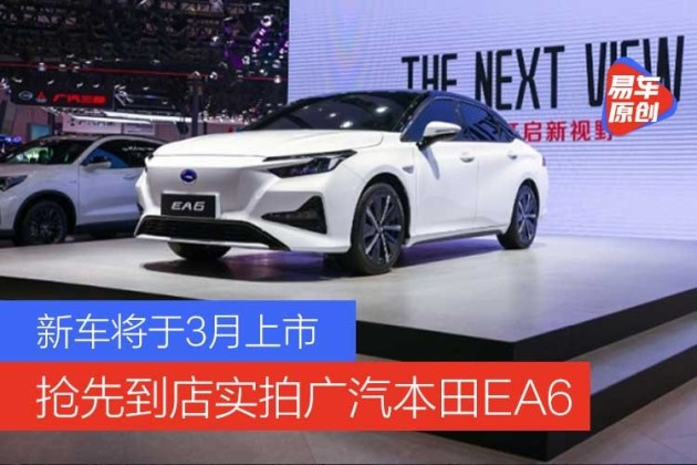 纯电家轿新选择 抢先到店实拍广汽本田EA6