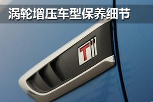 涡轮增压车型保养细节