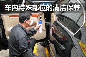 车内特殊部位的清洁保养
