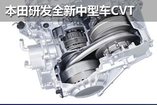 本田研发全新中型车CVT