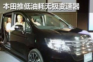 本田推低油耗无极变速器