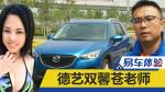 易车体验 马自达CX-5德艺双馨苍老师