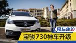 易车体验 大红鹰国际娱乐730神车升级