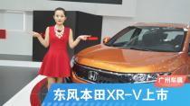 2014广州车展 东风本田XR-V上市