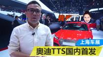 2015上海车展 奥迪展台新TTS炫目全场