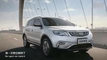 吉利博越上市9.88万起售 全新紧凑SUV