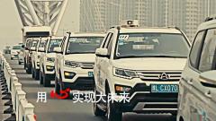 百车千城万里行 长安CX70纪录影片