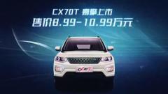 长安CX70T 搭载百万级销量销量引擎