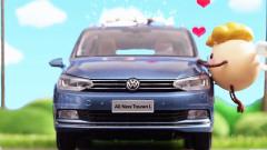 白色情人节 上汽大众全新途安L爱之车