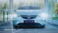 2017上海车展 别克VELITE 5上市