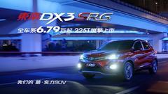 东南DX3SRG 225T上市 6.79万元起售