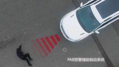长安CS95全方位防护 配防碰撞预警系统