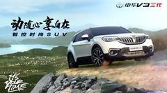 新款中华V3即将上市 共推11款车型