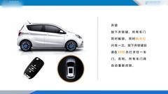 长安新奔奔EV 遥控钥匙使用详细说明